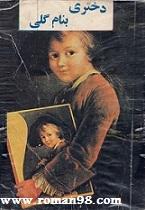 رمان دختری به نام گلی