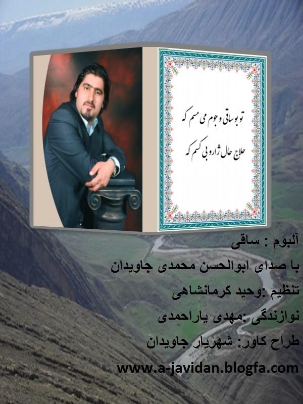 saghi-abolhassanjavidan2015