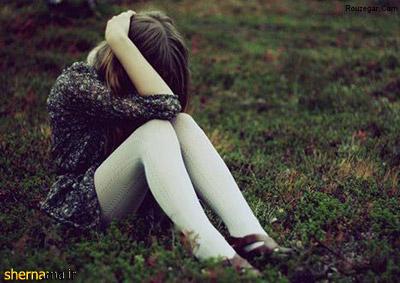 عکس همراه متن از لحظات تنهایی