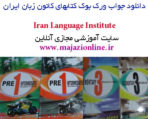 کانون زبان ایرانIran_Language_Institute