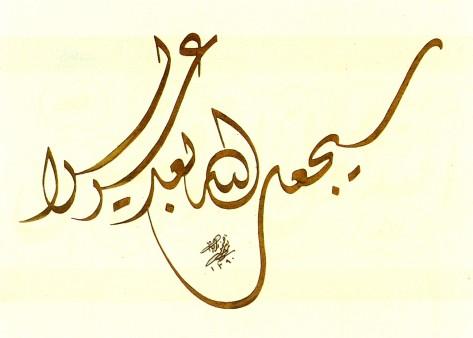 فتوبلاگ قرآنی « صبغةَ الله » - تصویر آیه 7 سوره طلاق