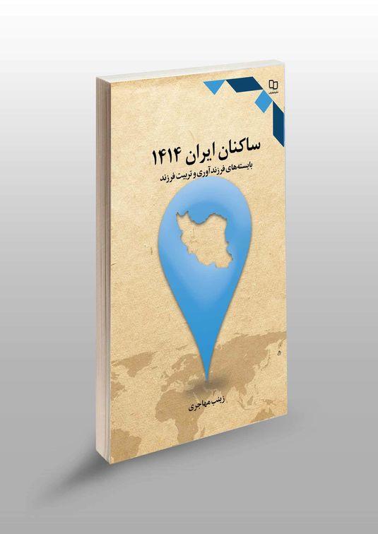 ساکنان ایران 1414