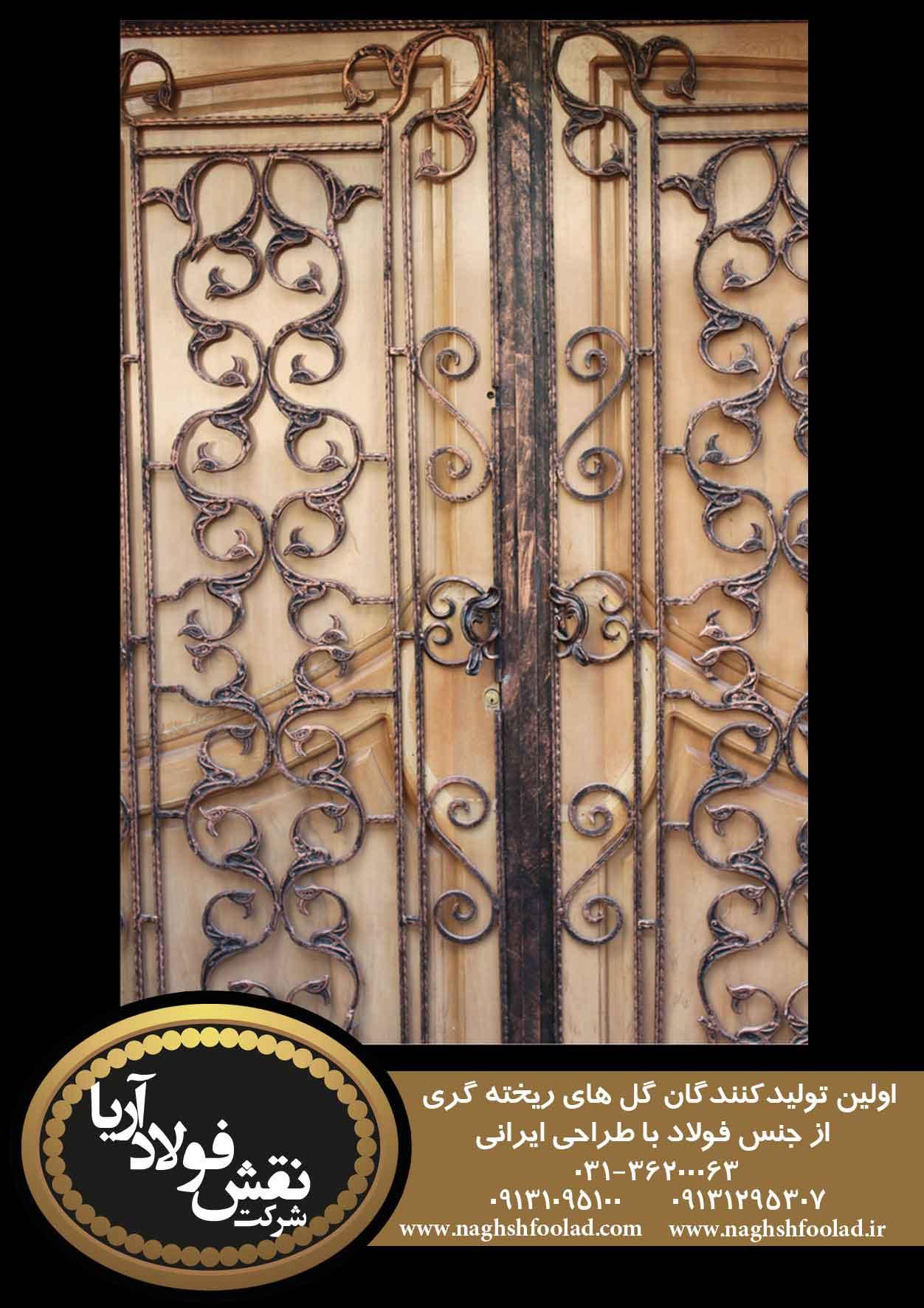 درب ضد سرقت نقش فولاد آریا