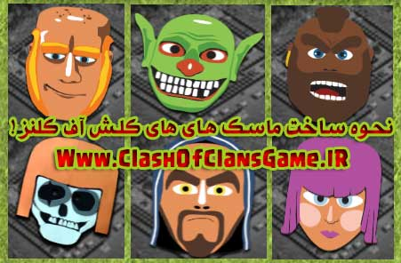 mask clash of clans