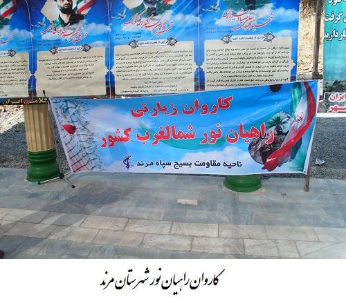 راهیان نورشهرستان مرند-پیرانشهر