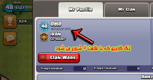 USER TAG CLASH OF CLANS
