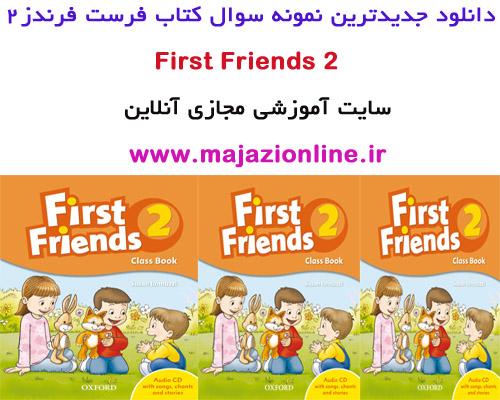 دانلود جدیدترین نمونه سوال کتاب فرست فرندز2 First Friends 2