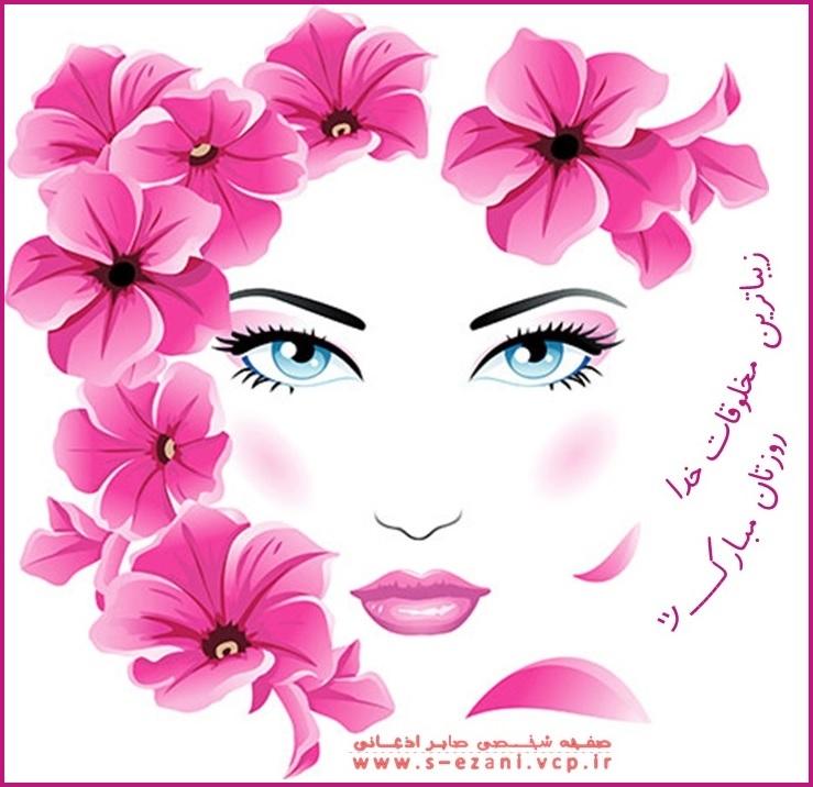 روز دختر_روز زیباترین مخلوق خدا مبارک_صفحه شخصی صابر اذعانی