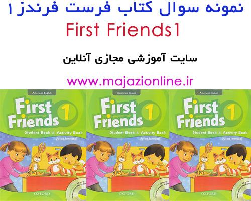 دانلود جدیدترین نمونه سوال کتاب فرست فرندز1-first friends1