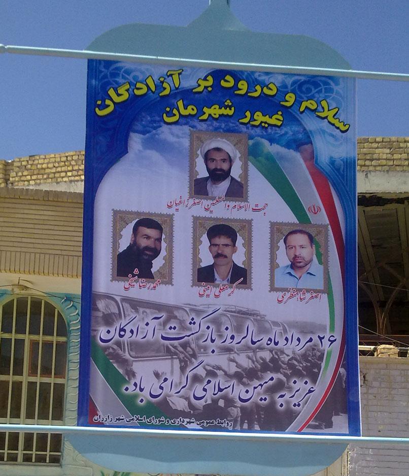 تصویر  /تجلیل از آزادگان شهر زازران شهرستان فلاورجان