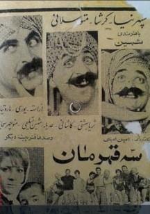 دانلود فیلم ایران قدیم سه قهرمان