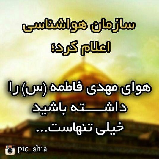 Image result for مهدی فاطمه
