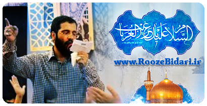 مولودی امام رضا(ع) حسین سیب سرخی