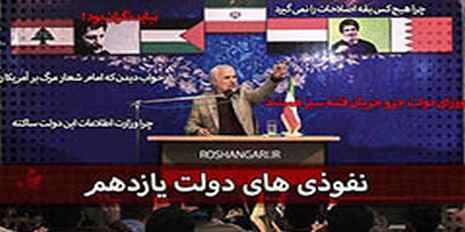 بخشی از سخنرانی دکتر حسن عباسی درباره فرصت جمهوری اسلامی که حتی در اختیار انبیا و امامان هم قرار نگرفت