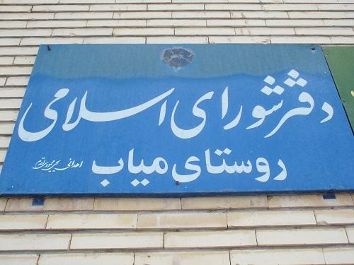 شورای اسلامی روستای میاب