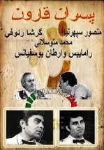دانلود فیلم ایران قدیم پسران قارون