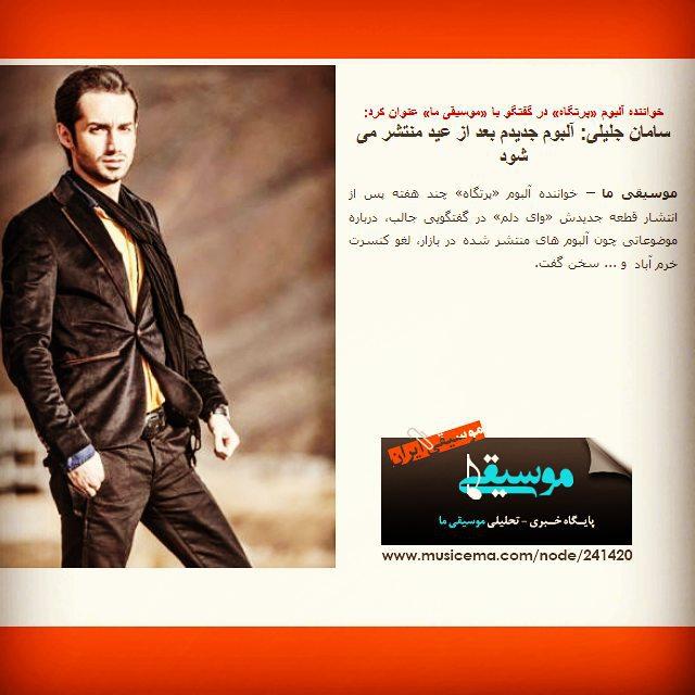 http://s3.picofile.com/file/8207187168/Musicema_Mordad.jpg