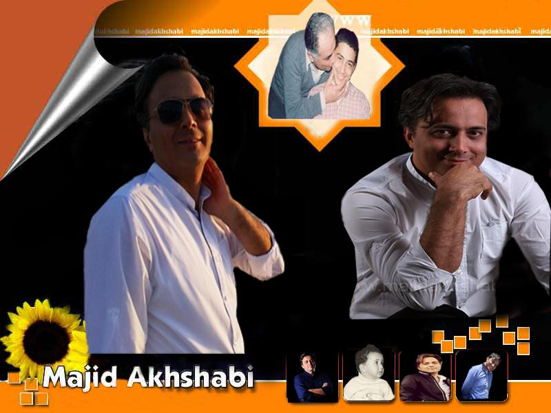 پوسترهای مجید اخشابی از طرف کاربران