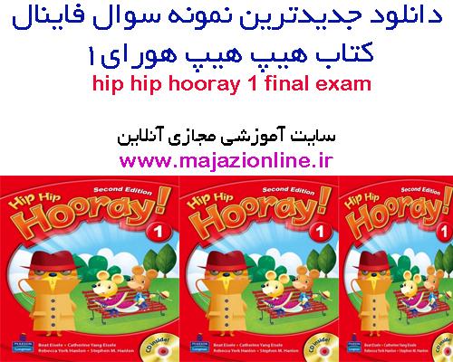 دانلود جدیدترین نمونه سوال فاینال کتاب هیپ هیپ هورای1-hip hip hooray 1 final exam