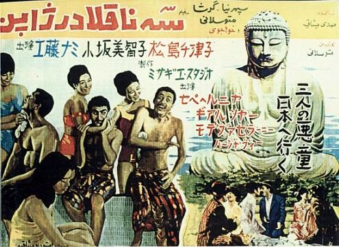 دانلود فیلم ایران قدیم سه ناقلا در ژاپن