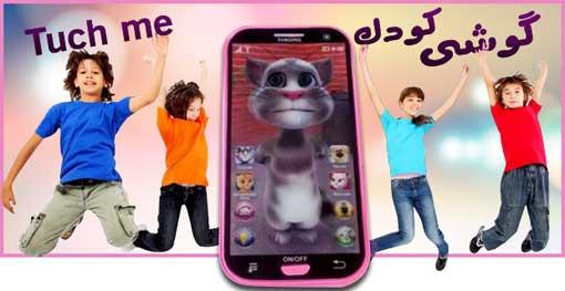 تخفی و فروش ویژه موبایل لمسی کودک (سخنگو) در هایپرشاین - hypershine.ir