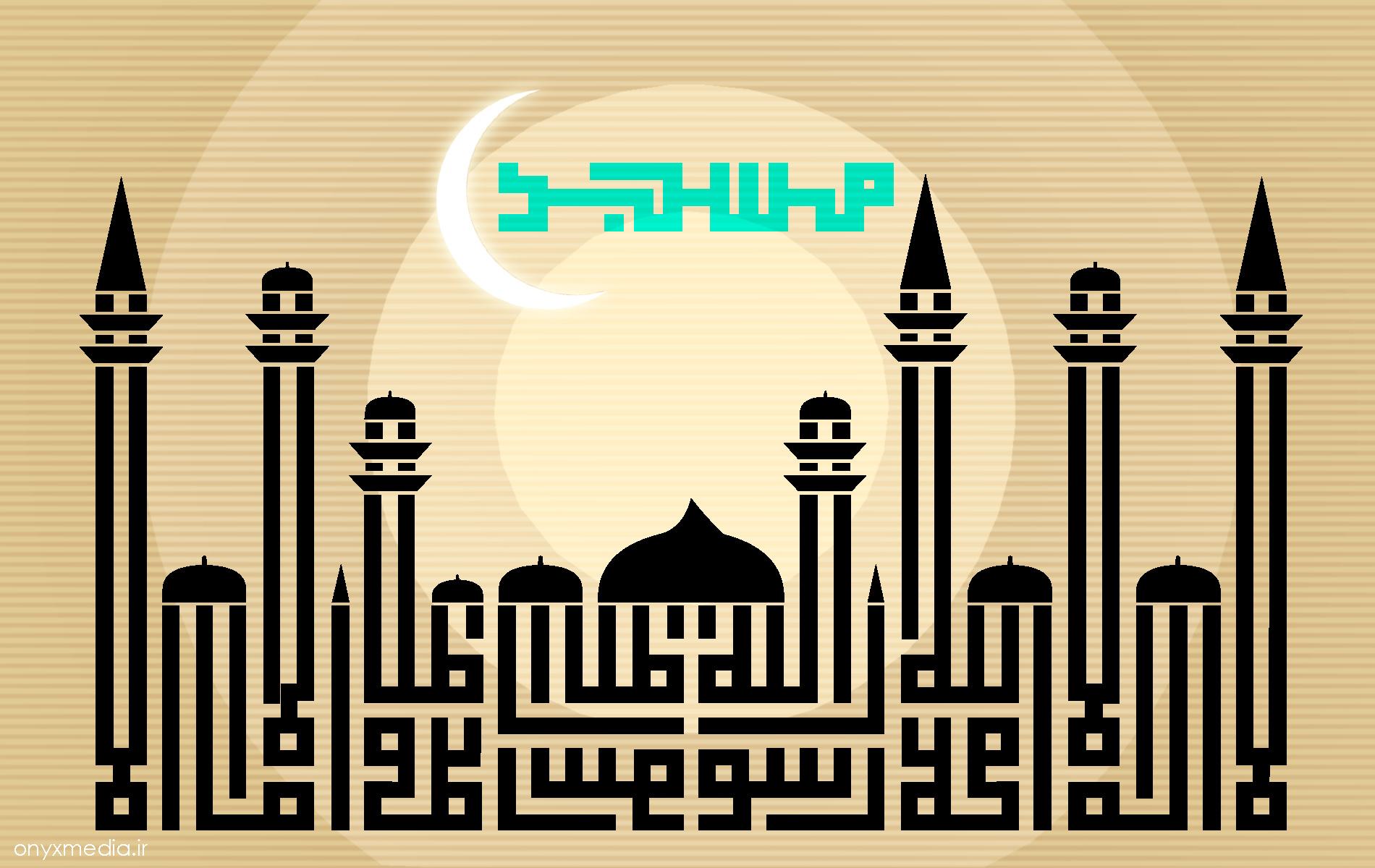 پوستر مسجد