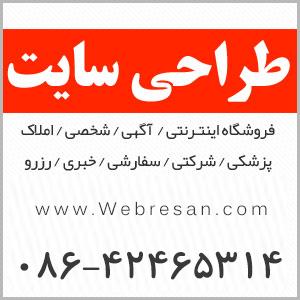 طراحی سایت در ساوه