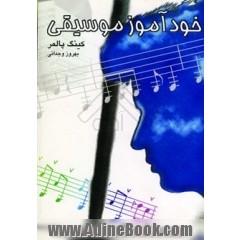 دانلود کتاب پی دی اف خود آموز موسیقی 9646839258_SS_240_
