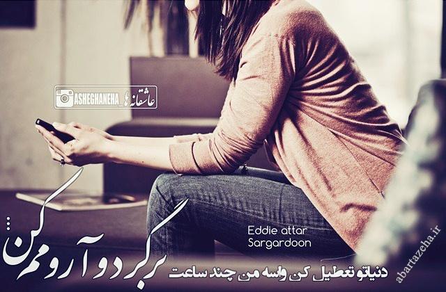 http://s3.picofile.com/file/8207989934/Photo_text_love_farsi_1.jpg