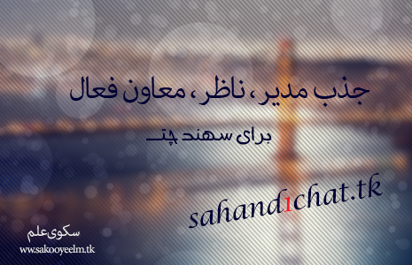 http://s3.picofile.com/file/8208007018/sahand1chat.png