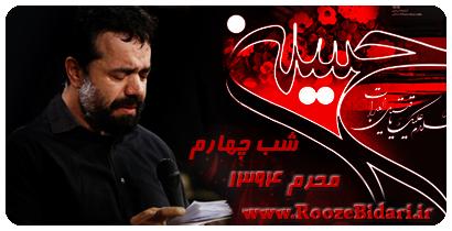 مداحی شب چهارم محرم 94 حاج محمود کریمی