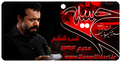 مداحی شب ششم محرم 94 محمود کریمی