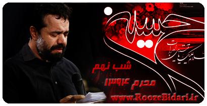 شب تاسوعا محرم 94 حاج محمود کریمی
