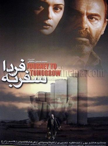 دانلود فیلم سینمایی سفر به فردا