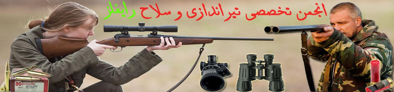 انجمن تیراندازی و سلاح رایفلز