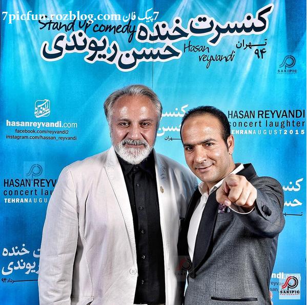 تصاویر جالب و دیدنی از بازیگران در کنسرت حسن ریوندی