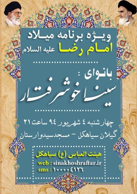 سینا خوشرفتار- میلاد امام رضا