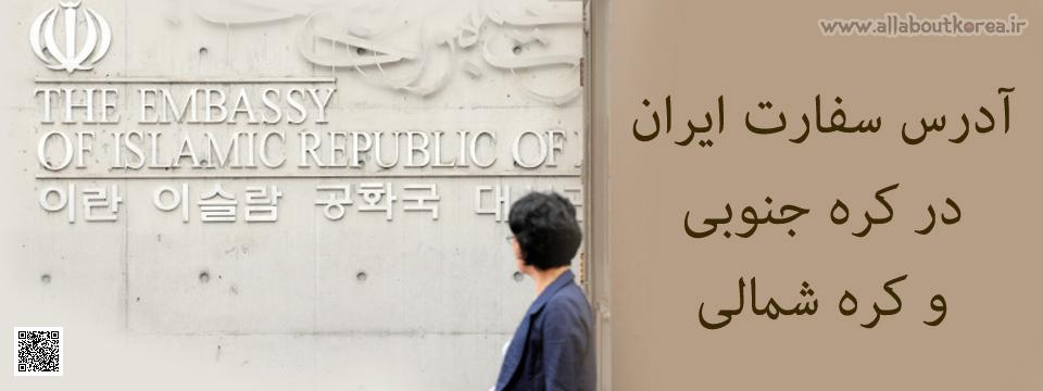 آدرس سفارت ایران در کره شمالی و کره جنوبی