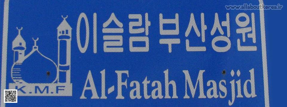اسلام در کره