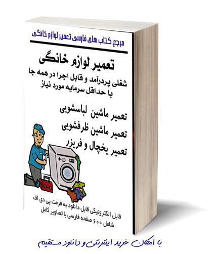 http://s3.picofile.com/file/8208610650/tamirbook03_lebas_yakhchal.jpg