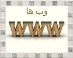 http://s3.picofile.com/file/8208665342/webha.jpg