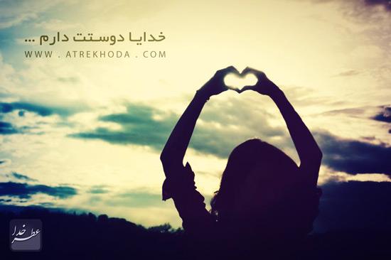 شعر یک نفر هست - عطر خدا www.atrekhoda.com