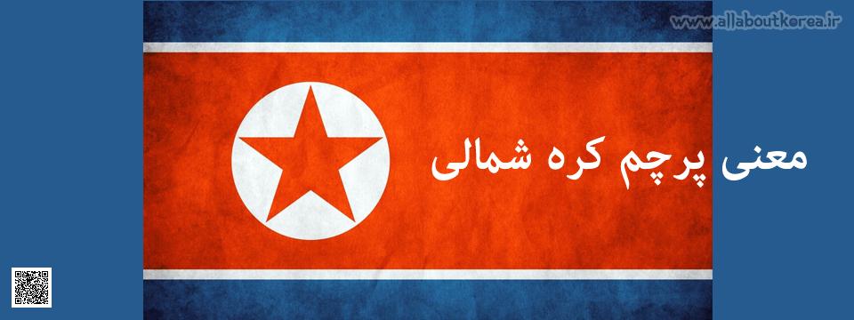 معنی پرچم کره شمالی