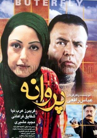 دانلود فیلم ایرانی پروانه ی در باد با لینک مستقیم