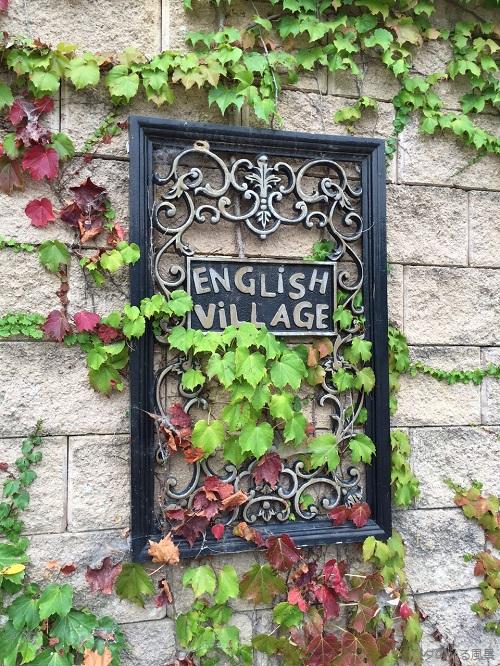 English Village made in Paju