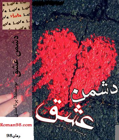 رمان دشمن عشق