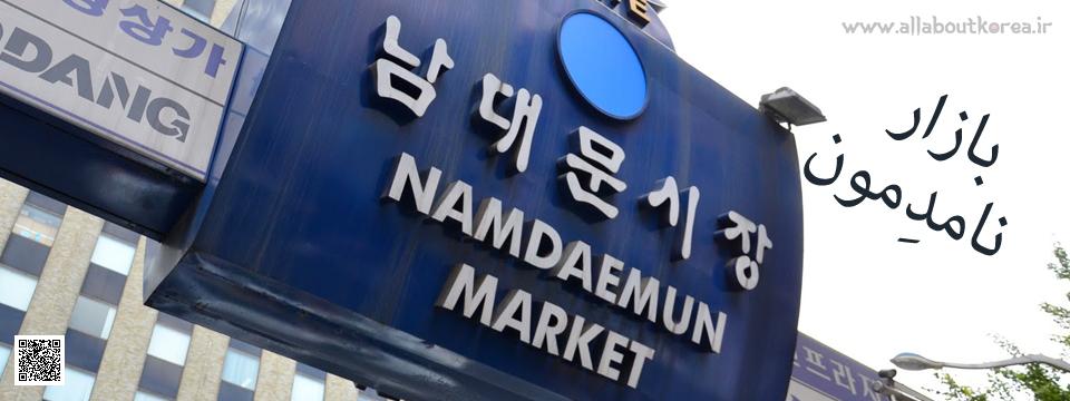 بازار نامدِمون (Namdaemun) در سئول
