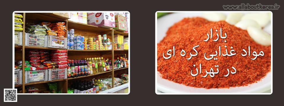 بازار برای تهیه مواد غذایی کره ای در تهران