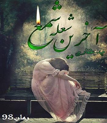 رمان  آخرین شعله شمع