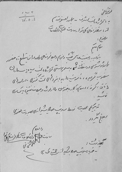 حکم شمخانی برای شهید صیاد شیرازی